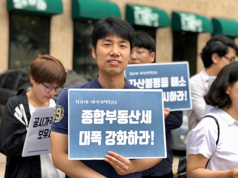 20180628_보유세강화촉구기자회견
