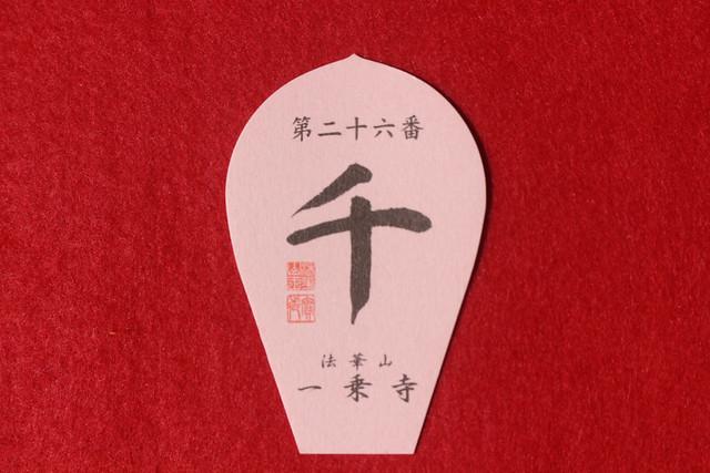 ichijoji-gosyuin009