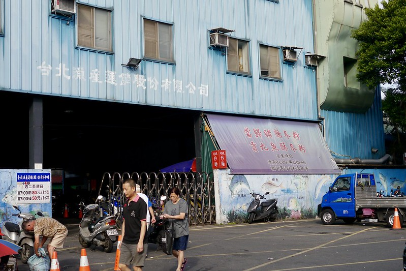 台北漁產運銷股份有限公司