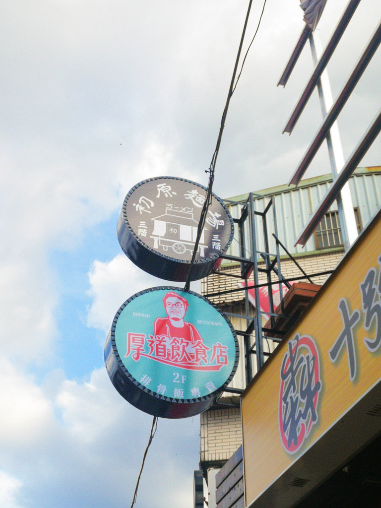 三峽 初原麵場 (61)