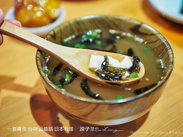一笈壽司 台中 公益路 日本料理 12