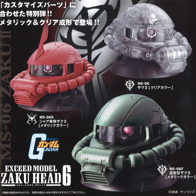《機動戰士鋼彈 》EXCEED MODEL 薩克頭像 「第六彈」 大好評續推!機動戦士ガンダム EXCEED MODEL ZAKU HEAD 6