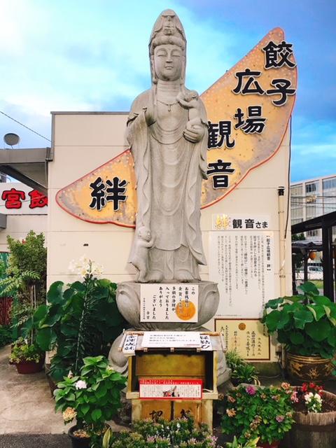 イキイキ餃子①