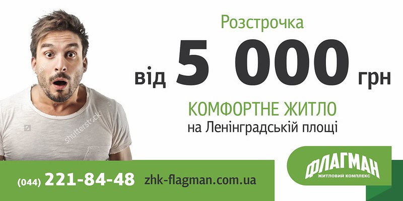Борд ЖК Флагман 06