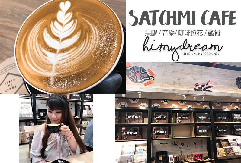 [菲律賓奎松] SATCHMI CAFE 唱片音樂咖啡廳 COFFEE ART Satchmi Club MEGAMALL