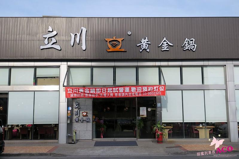 羅東火鍋 立川黃金鍋IMG_0414.JPG