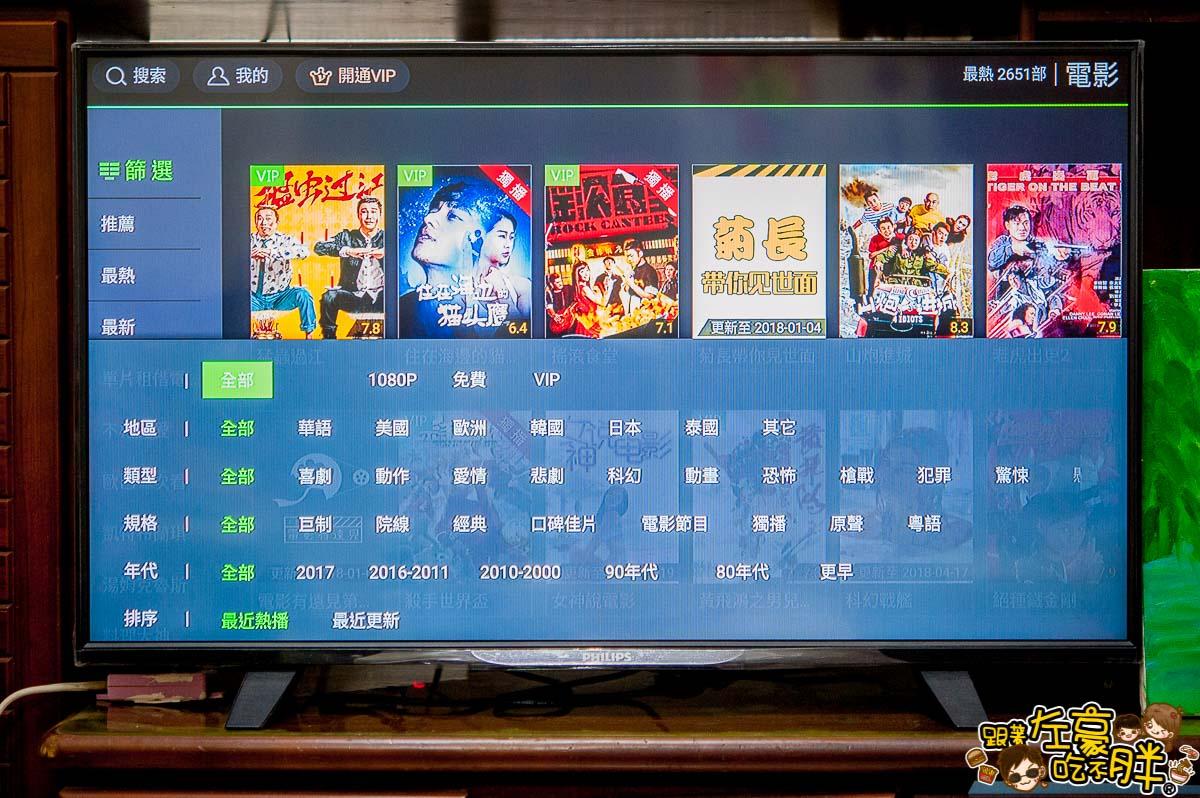 鴻海便當4K電視盒-27