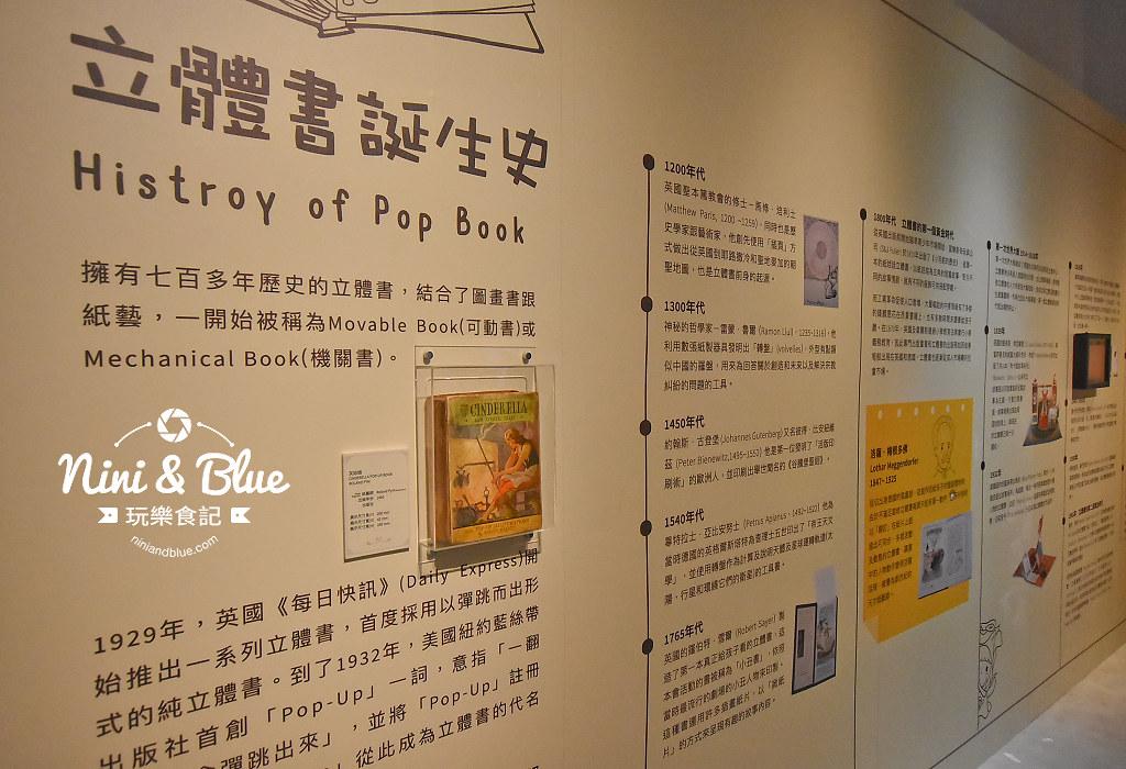 大里景點 軟體園區 立體書展 東京幻境06