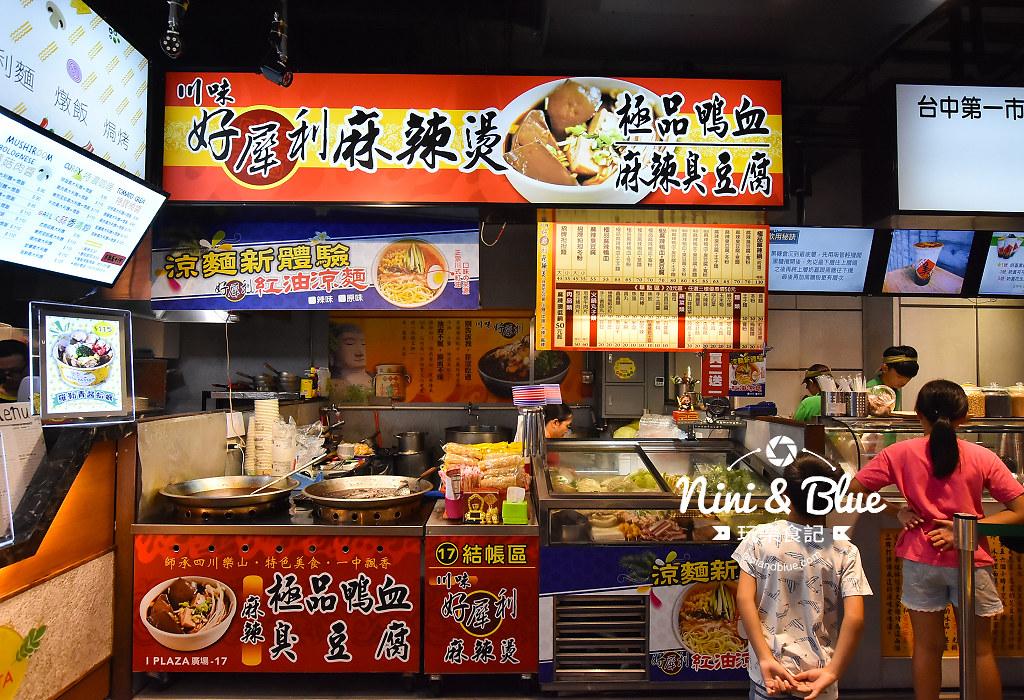 台中景點 一中街 i plaza愛廣場 豐好運 甜Q坊18