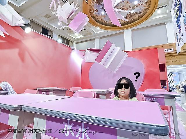 中友百貨 網美練習生 28