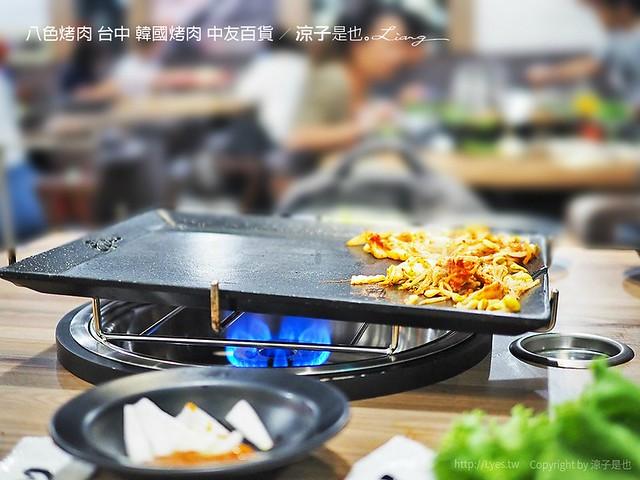 八色烤肉 台中 韓國烤肉 中友百貨 29