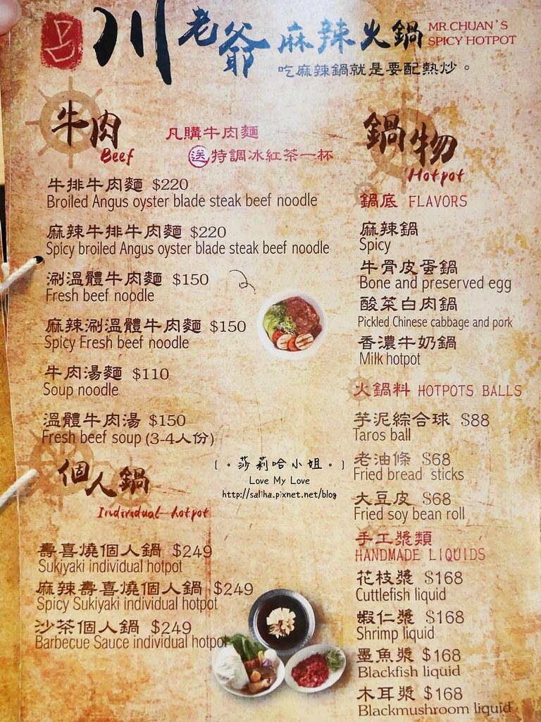 台北內湖川老爺麻辣火鍋菜單menu價位訂位 (5)