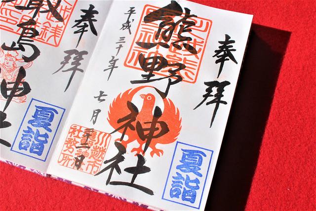 kawagoekumano-gosyuin059