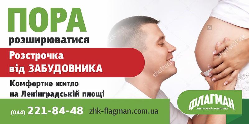 Борд ЖК Флагман 02