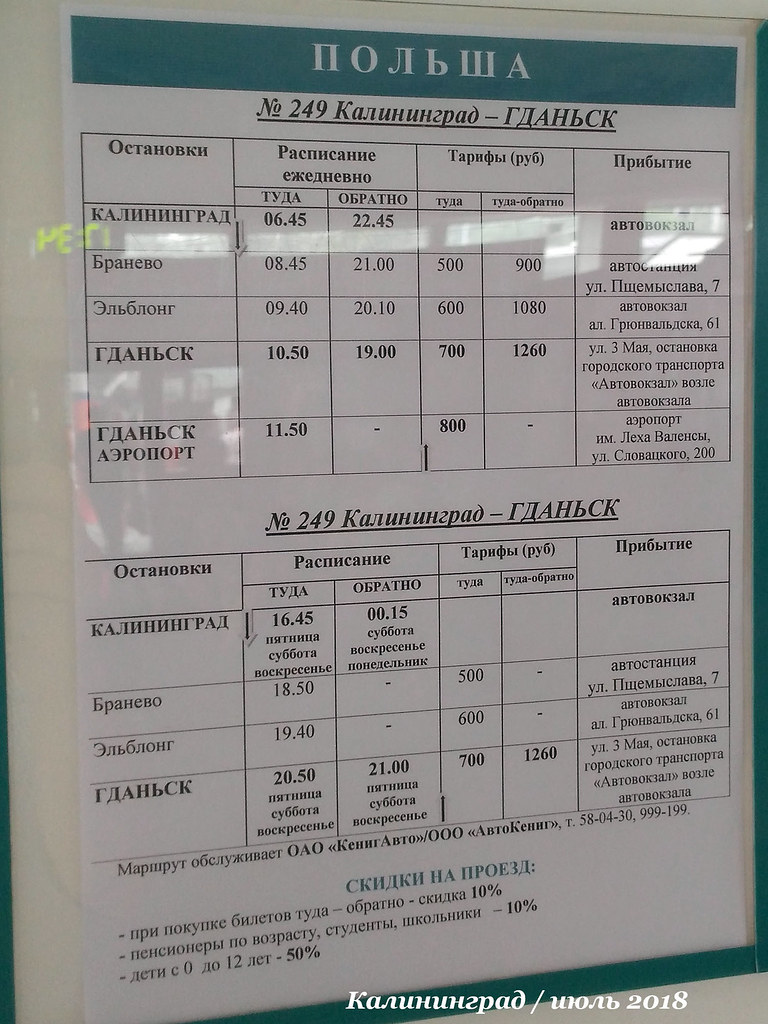 Автобус249_20180731_калблог