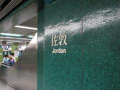 Jordan Station, Hong Kong MTR