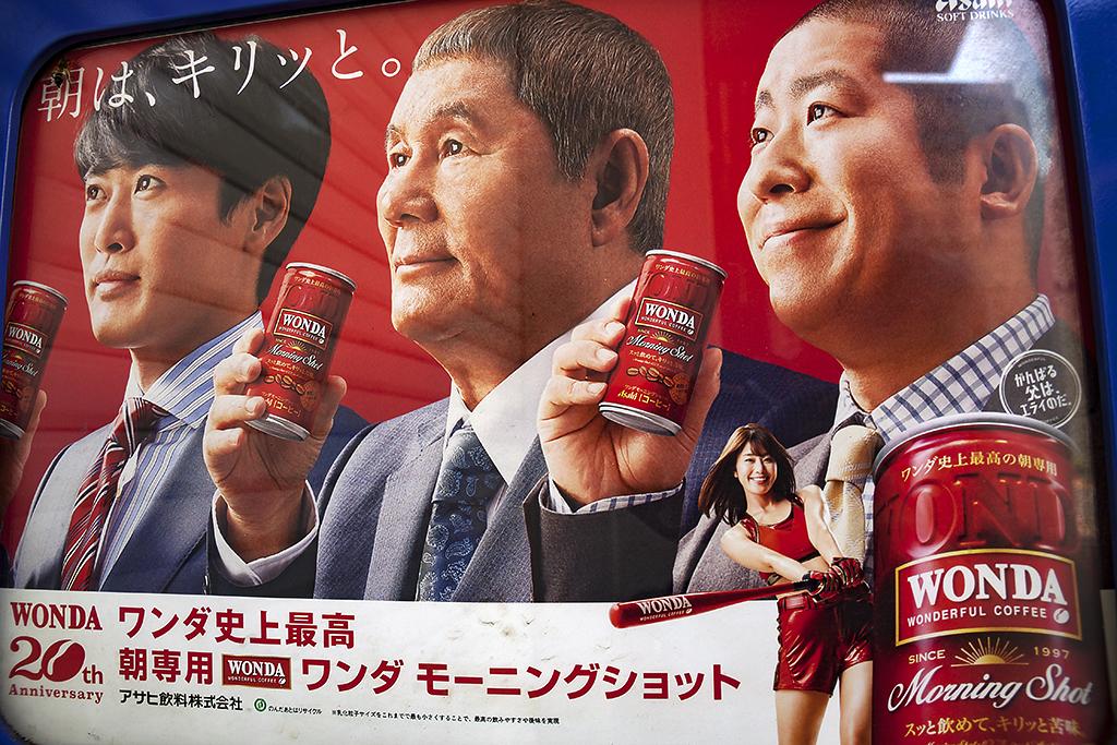 WONDA WONDERFUL COFFEE add--Tokyo