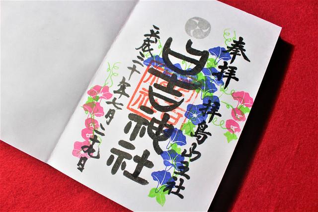 haijimahiyoshi-gosyuin01