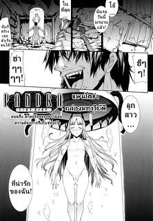 แพนโดร่ากล่องมหาวิบัติ 3 – คำขอร้องของสาวน้อยความต้องการที่เก็บซ่อนไว้ – โดจินแปลไทย