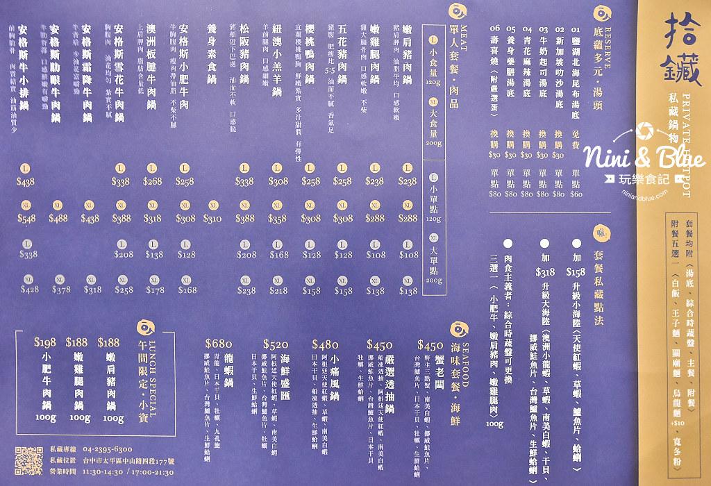 拾鑶 台中 太平火鍋 13