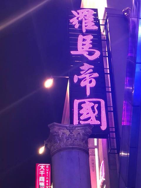 羅馬帝國商務會館酒店 高雄禮服店