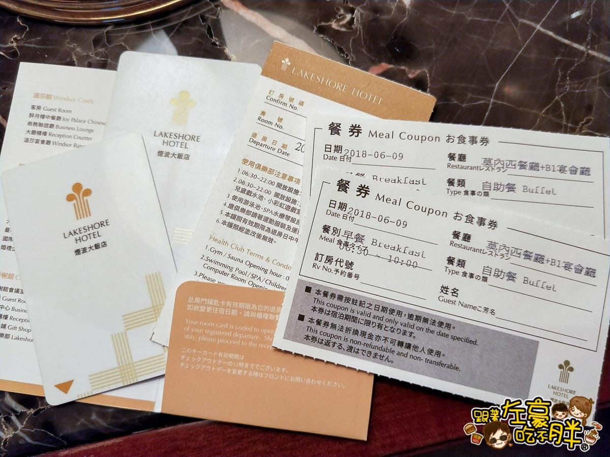 煙波大飯店(新竹湖濱館)-81