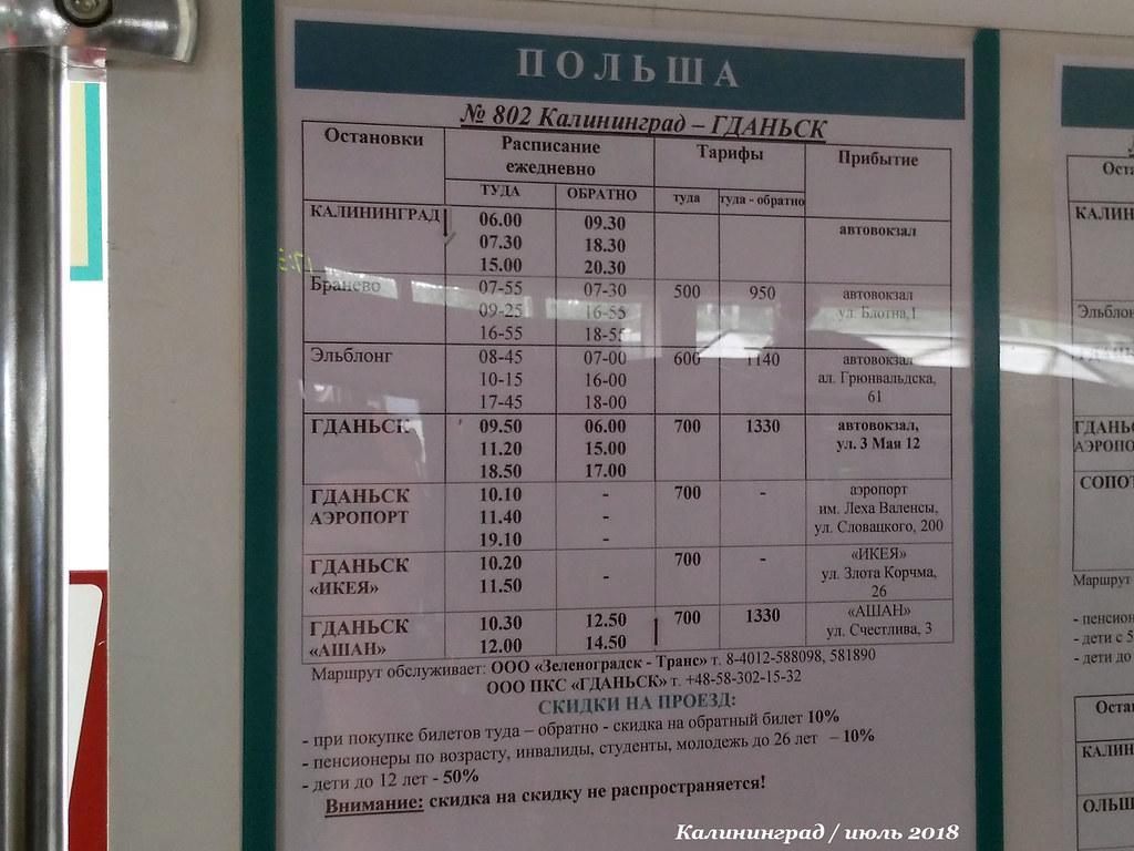 Автобус802_20180731_калблог