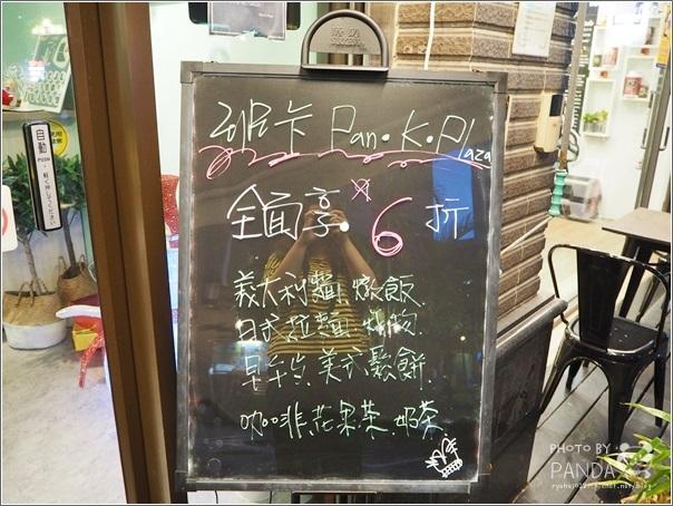 班卡鬆餅 Pan.K (11)