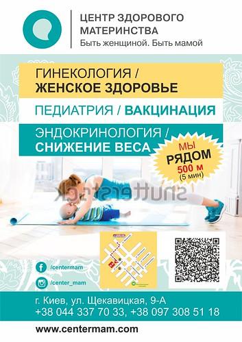 (03) А1 плакат ЦЗМ 02