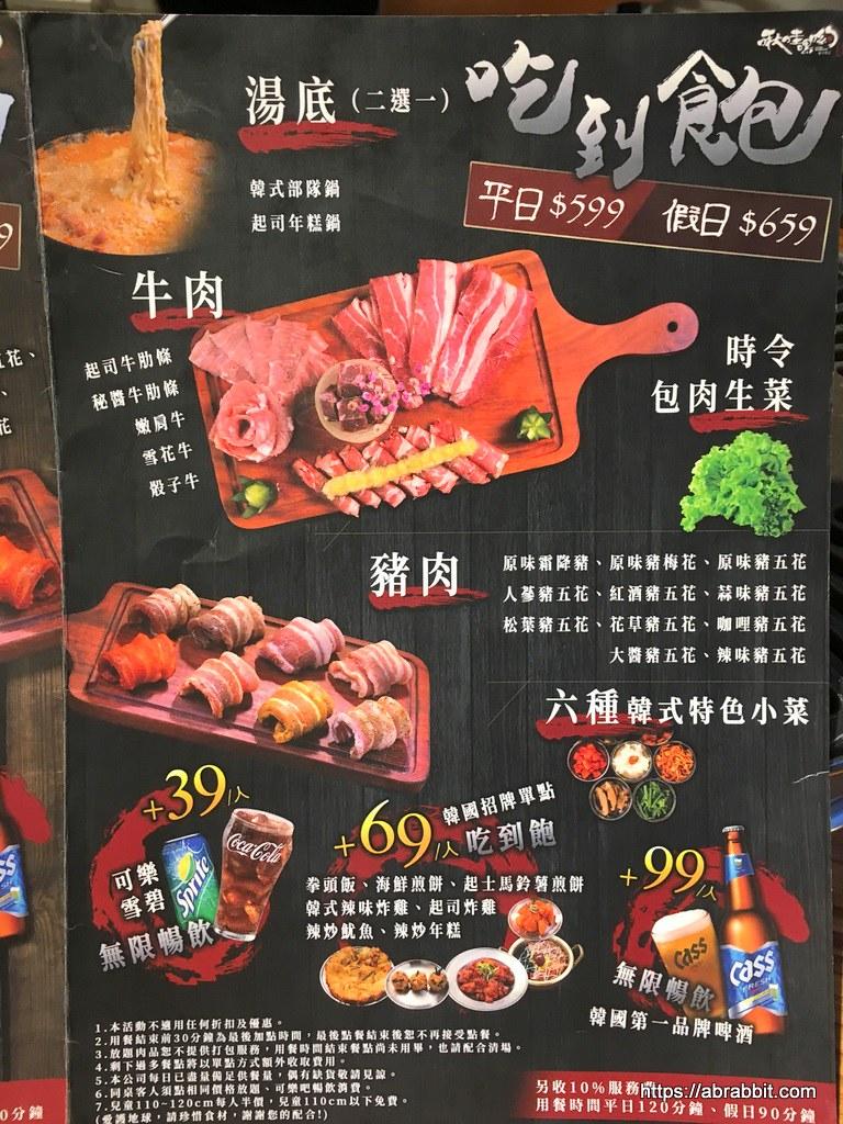 40636874345 d1d2ec5002 b - 台中韓式燒烤吃到飽 啾哇嘿喲-限時90分鐘,逢甲美食