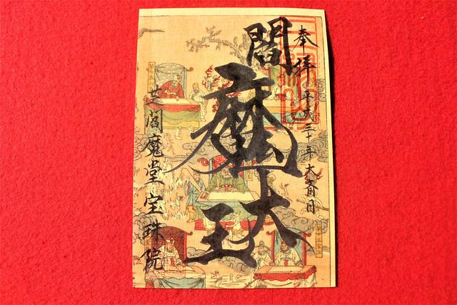 houjuin-gosyuin060