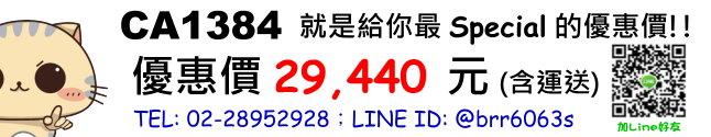 CA1384 Price