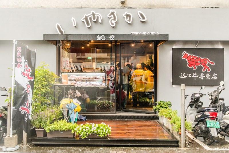 近江牛專賣店 (2)