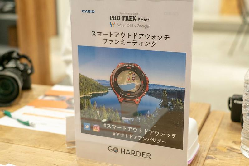 CASIO スマートアウトドアウォッチ ファンミーティング-001.jpg