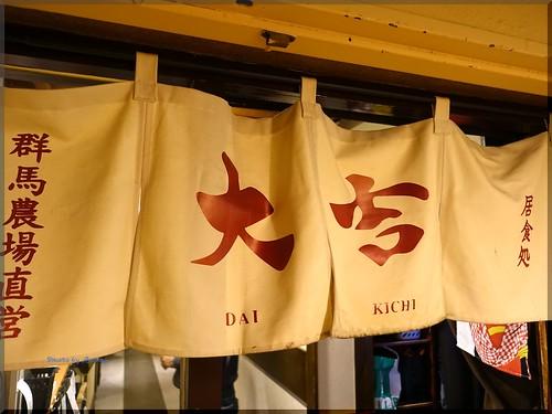 Photo:2018-07-15_T@ka.の食べ飲み歩きメモ(ブログ版)_群馬県農場直営の居酒屋店に寄り道してみました【新宿】大吉_01 By:logtaka