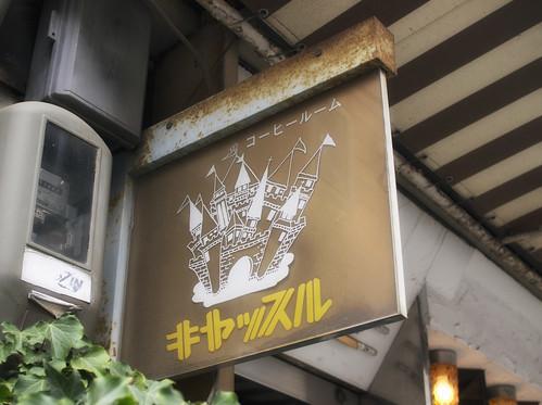 岡山・コーヒールームキャッスル外観2