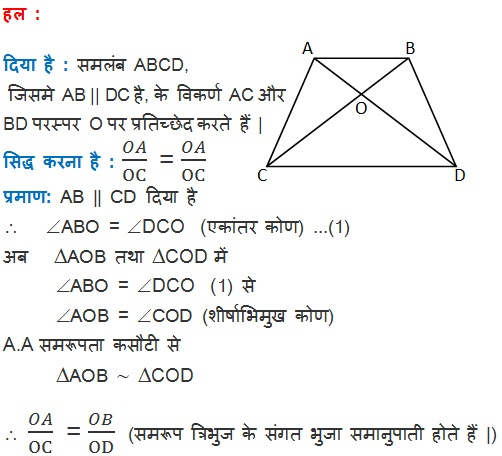 class 10 maths chapter 6
