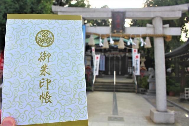kawagoehachiman-gosyuin029