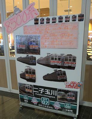 tokyu-Stamprally2018-02