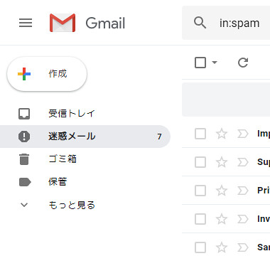 20180731_gmail_spam