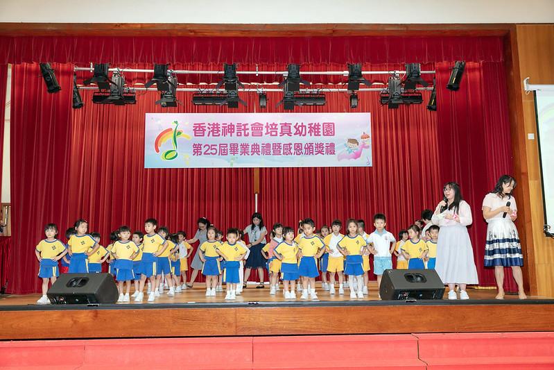 香港神託會培真幼稚園第25屆畢業典禮暨感恩頒獎禮