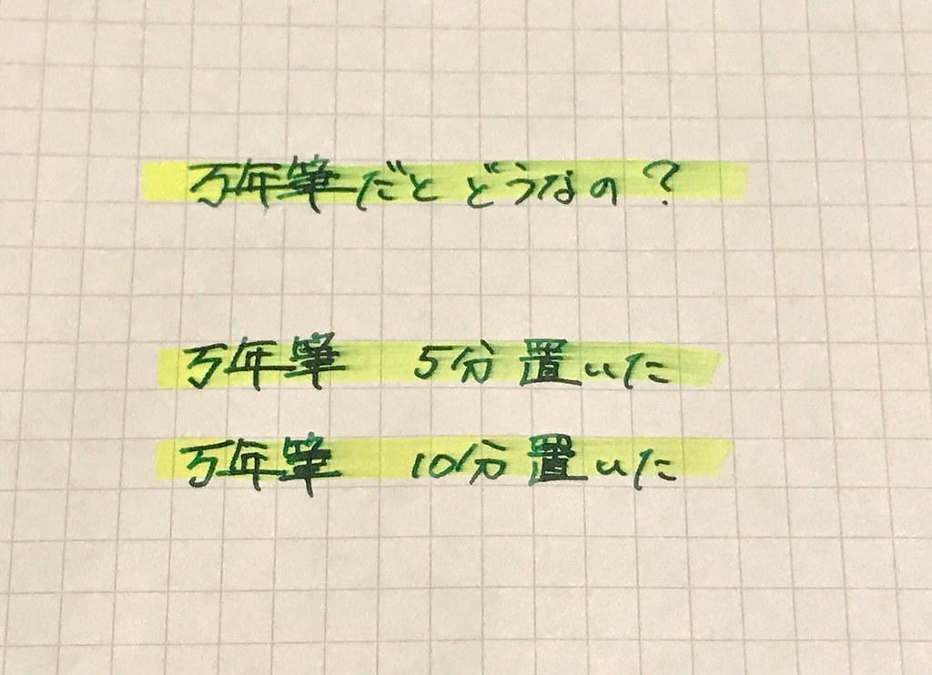 万年筆での実験結果