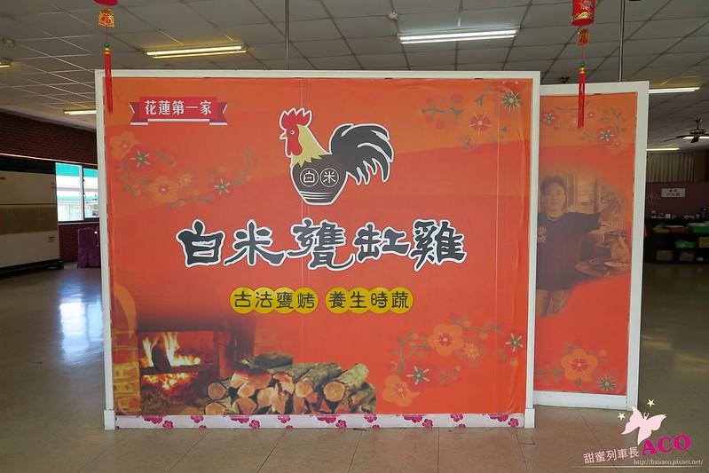 白米甕缸雞IMG_0024.JPG