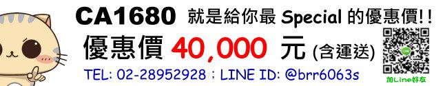 CA1680 price