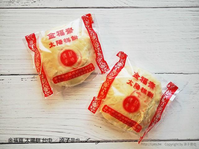 金福齋 太陽餅 台中 1