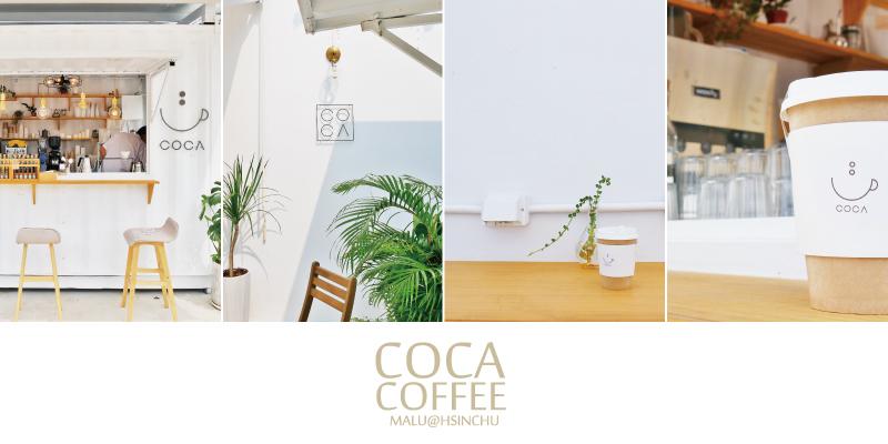 cocacoffee文章大圖