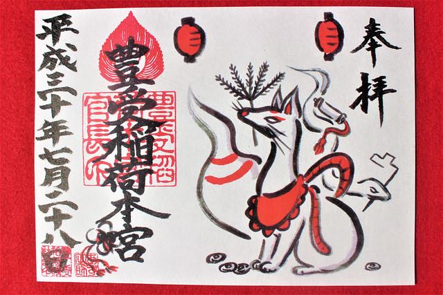 豊受稲荷本宮「狐と蛇の御朱印」