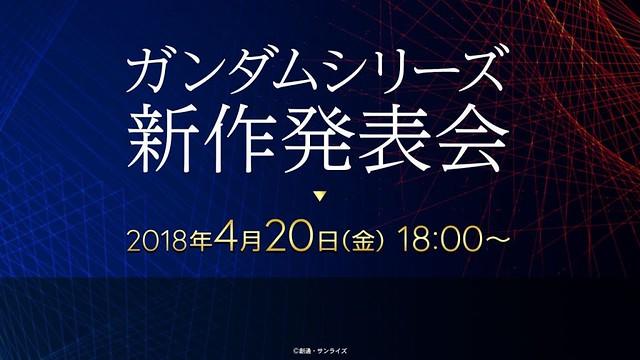 最新鋼彈作品即將登場!「鋼彈系列新作發表會」將於 04 月 20 日 17:00 線上直播!