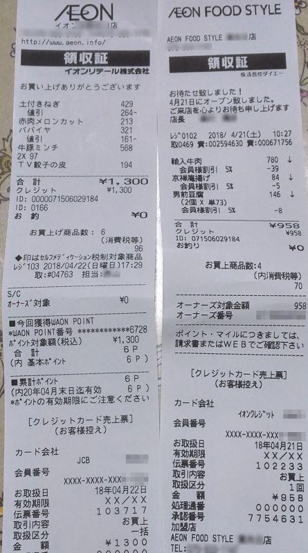 aeon-receipt