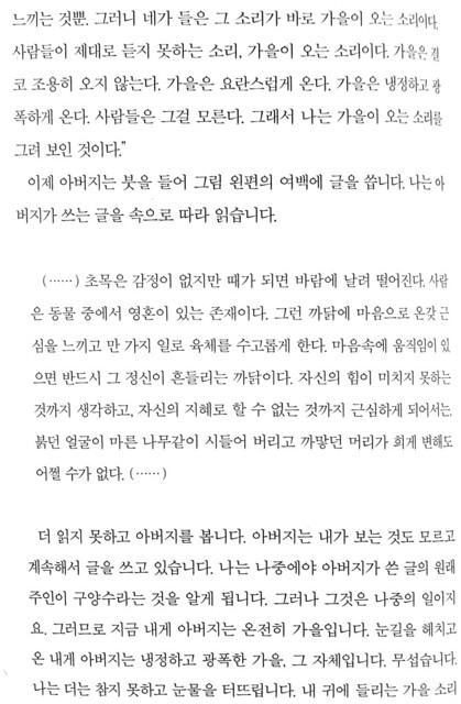 독서노트 | 내 아버지 김홍도2